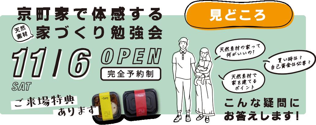 2021年11月6日(土) 京町家で体感する天然素材の家づくり勉強会